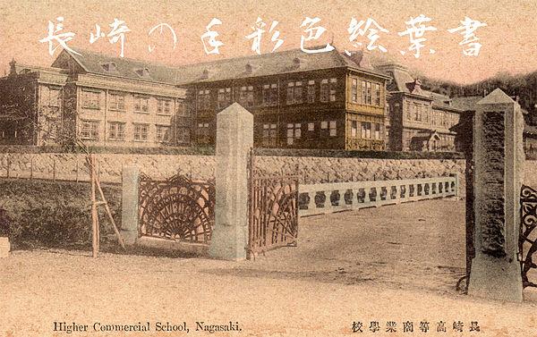 長崎高等商業学校 - Wikiwand