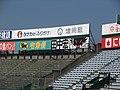 Hiroshima Municipal Stadium Hiroshi Tanaka.JPG