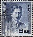 Hishida Shunsou 8Yen stamp.JPG