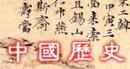 中国の書道史