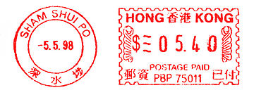 Hong Kong stamp type F5.jpg