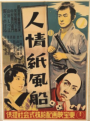 Cinema of Japan - Cinema poster for Sadao Yamanaka's 1937 Humanity and Paper Balloons