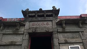 "Xingguo County - The inscription ""Yongzhen Jiangnan"" on top of the Mount Dawushan."