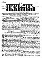 Iveria paper, 1st issue 1877.jpg