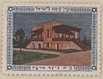 JNF KKL Stamp House in the Herzl forest 1916 OeNB 15758363.jpg