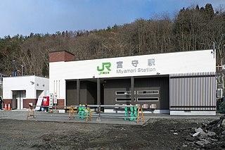 Miyamori Station Railway station in Tōno, Iwate Prefecture, Japan