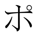 Japanese Katakana PO.png
