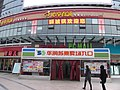 Jiangning, Nanjing, Jiangsu, China - panoramio (28).jpg