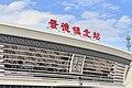 Jingdezhenbei Railway Station 2018.01.01 14-34-02.jpg