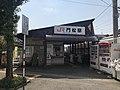 Kadomatsu Station 20180422.jpg