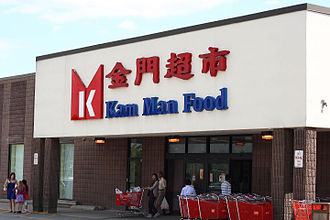 Quincy, Massachusetts - Kam Man Food in Quincy, Massachusetts