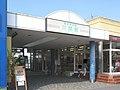 Kawama-station-southexit.jpg