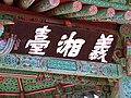Korea-Naksansa 2115-07 Uisangdae.JPG
