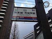 Kumamotojo-Shiyakushomae Station Sign 1.jpg