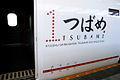 """Kyusyu shinkansen """"Tsubame"""" (2040831806).jpg"""