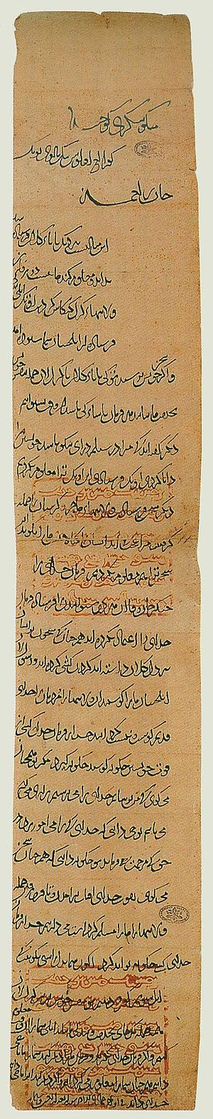 Franco-Mongol alliance - 1246 letter from Güyük to Pope Innocent IV, written in Persian