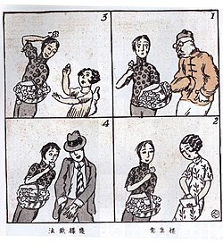"Lu Shaofei, ""Many Ways of Doing Business."" Shanghai manhua 11 (July 1, 1928).jpg"