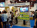 Machi Asobi booth, Comic Exhibition 20170813.jpg