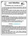 Marathi Wikipedia Pamphlet.pdf
