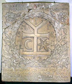 Ivan Mazepa - A plate showing Mazepa's coat of arms, once placed on the Chernihiv college.