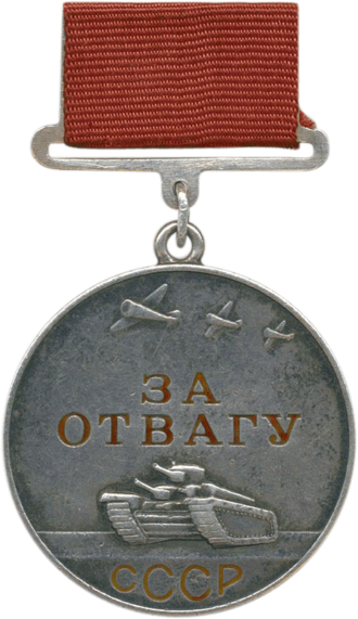 "Medal ""For Courage"" (Russia) - Image: Medal of Valour, Soviet Union"