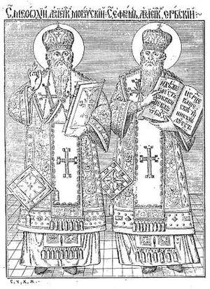 Hristofor Žefarović - Image: Metodi serafim