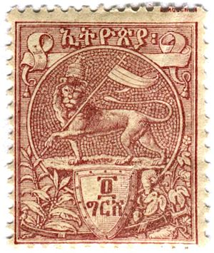 "Lion of Judah - 1894 Ethiopian stamp ""Lion of Judah"""