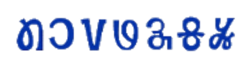 Mundari w Mundari Bani script.png