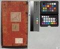 NAJDA-291-0077 水経2.pdf
