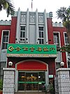 National Taichung Library1.JPG