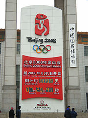 At the National Musuem of China in Tiananmen Square, a clock counts down the time until the 2008 Olympics begin. Image: 吉恩.