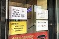 Notice of Beijing Health Kit requirement at KFC Dongzhimen (20200425090012).jpg
