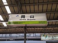 Okayama Station Sign (San'yo Main Line).jpg