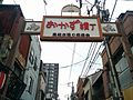 Okazu yokocho, shopping street.jpg