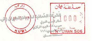 Oman stamp type 3.jpg