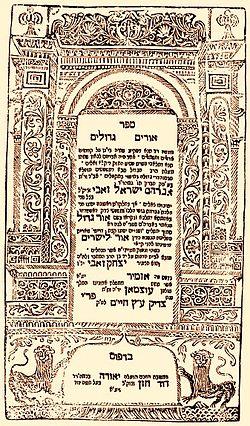 Orim Gedolim title page, Smyrna 1758.jpg