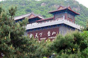 Jizhou District, Tianjin - Panshan resort