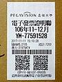 Pegavision PV10 e-invoice 20171111.jpg