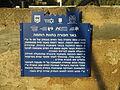 PikiWiki Israel 47213 Negev founders site in Ruhama.JPG