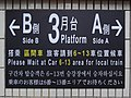 Plat.3, TRA Taipei Station 20181209.jpg