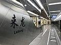 Platform of Lailong Station01.jpg