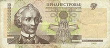 Pmr-money-rouble-10-obv.jpg