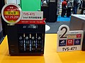 QNAP TVS-471 sample, Taipei IT Month 20171209.jpg