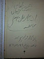 Queens Palace Graffiti (5300785710).jpg