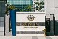 ROC-MND Dazhi Boai Camp plate 20151129.jpg