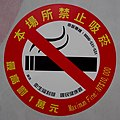 ROC-MOHW-HPA no-smoking sign 20150427.jpg