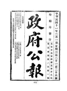 ROC1922-02-01--02-28政府公报2126--2152.pdf