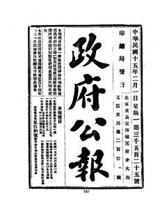 ROC1926-02-01--02-28政府公报3525--3550.pdf