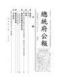 ROC2003-11-12總統府公報6550.pdf