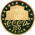 RR3217-0017 100 rubles USSR 1991 Gold Russian ballet proof avers.png